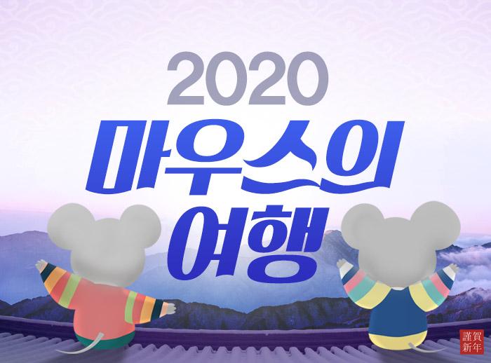 2020 마우스의 여행