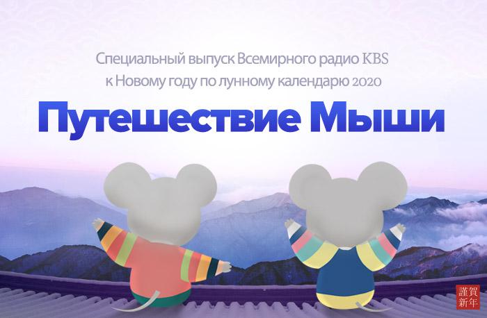 Путешествие Мыши