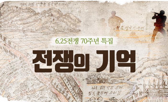 70th Anniversary of the Korean War