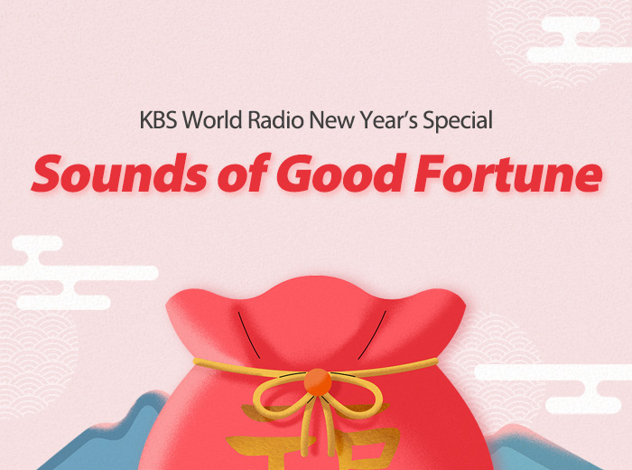 """KBS WORLD Radio New Year's Special """"Sounds of Good Fortune"""""""