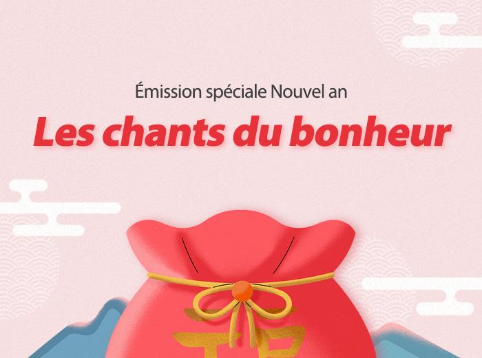 Émission spéciale Nouvel an « Les chants du bonheur »