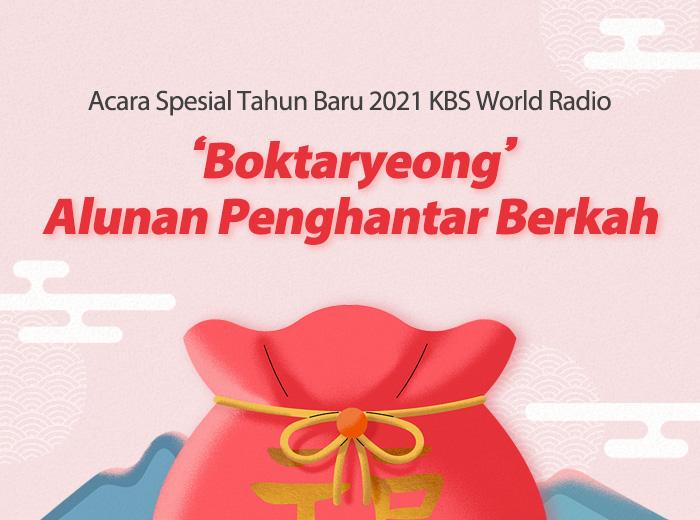 Acara Spesial Tahun Baru 2021 KBS World Radio
