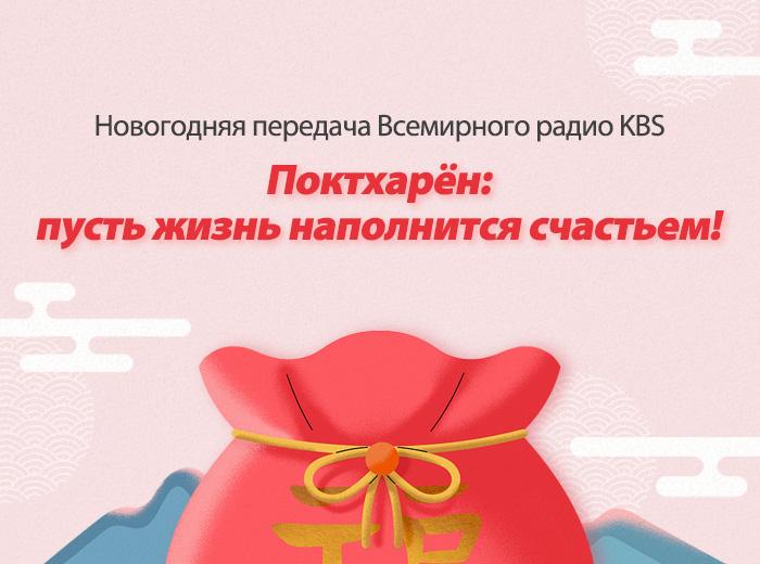 Новогодняя передача Всемирного радио KBS «Поктхарён: пусть жизнь наполнится счастьем!»